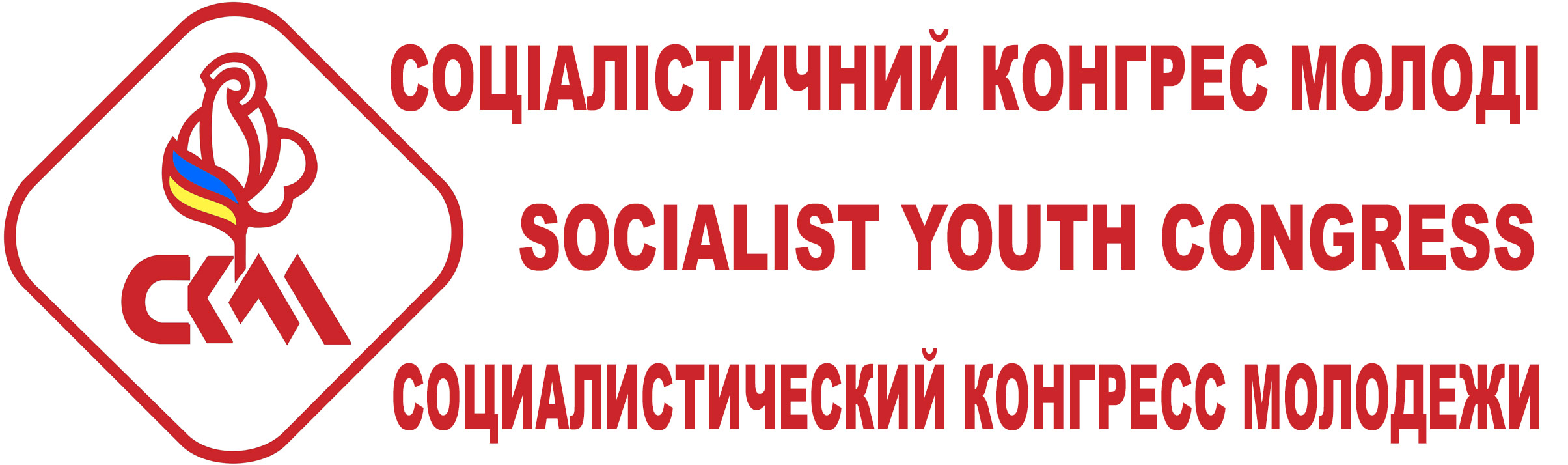 Socialist Youth Congress